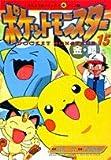 ポケットモンスター 15―金・銀編 (てんとう虫コミックスアニメ版)