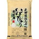 【玄米】 長野県産 コシヒカリ 5kg 平成29年産 はぜかけ 天日干し米