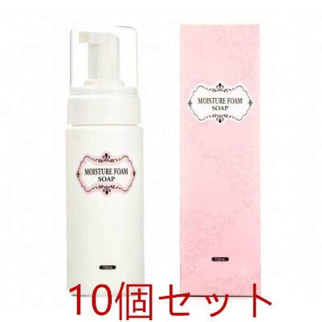 先生中央値匹敵しますMOISTURE FOAM SOAP(モイスチャーフォームソープ) 150ml10個セット