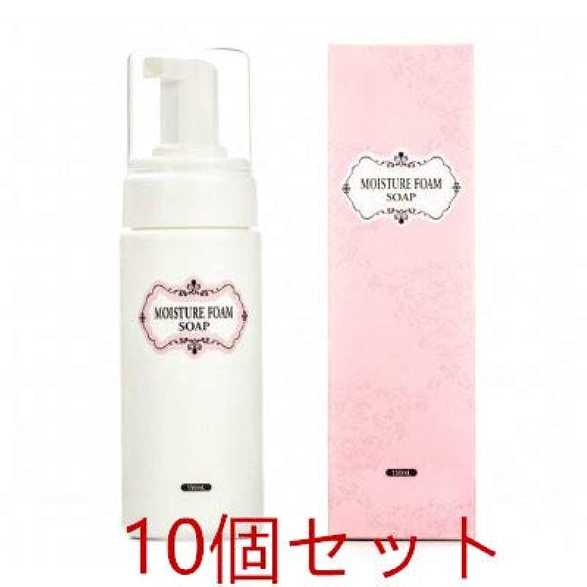 症候群辞任する申請中MOISTURE FOAM SOAP(モイスチャーフォームソープ) 150ml10個セット