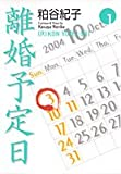 離婚予定日 / 粕谷 紀子 のシリーズ情報を見る