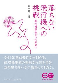 落ちない飛行機への挑戦: 航空機事故ゼロの未来へ (DOJIN選書)の詳細を見る