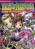 テイルズオブファンタジア4コマkings (IDコミックス DNAメディアコミックス)