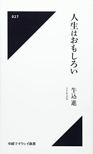 人生はおもしろい (中経マイウェイ新書)