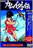 カムイ外伝・月日貝の巻【劇場版】 [DVD]