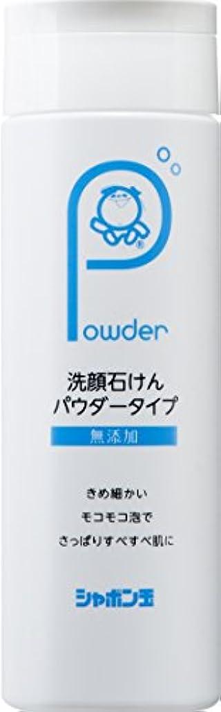 添加養う石炭洗顔石けんパウダータイプ 70g