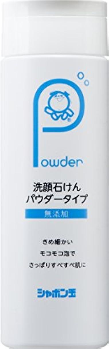 命題チョーク援助する洗顔石けんパウダータイプ 70g