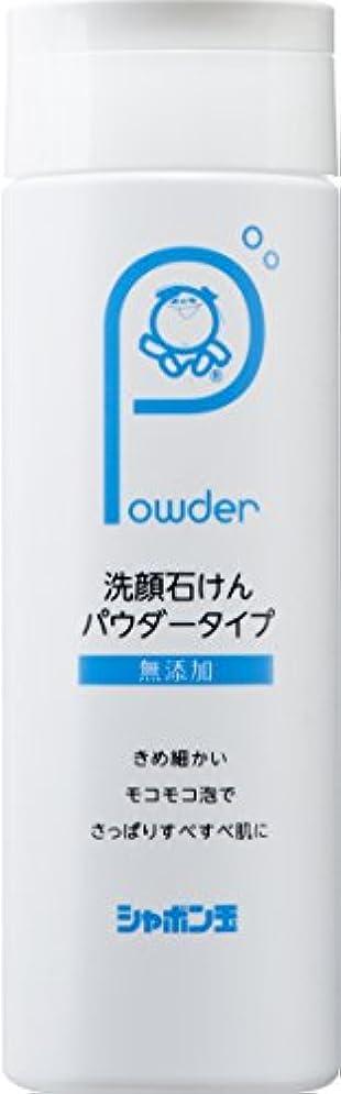 極小生産的ユニークな洗顔石けんパウダータイプ 70g