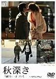 秋深き [DVD]
