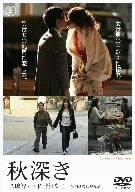 秋深き [DVD]の詳細を見る