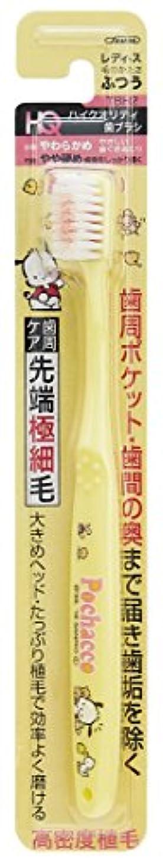 台風体合意スケーター ハイクオリティ 歯ブラシ 大人用 18cm ポチャッコ サンリオ TBH2