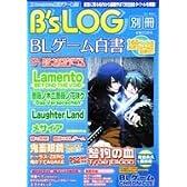 B's-LOG別冊 BLゲーム白書 (エンターブレインムック 別冊B's LOG)