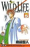 ワイルドライフ (Volume5) (少年サンデーコミックス)