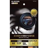エレコム (まとめ) 印画紙 黒を極めた写真用紙プロ EJK-RC2L50 (×3セット)