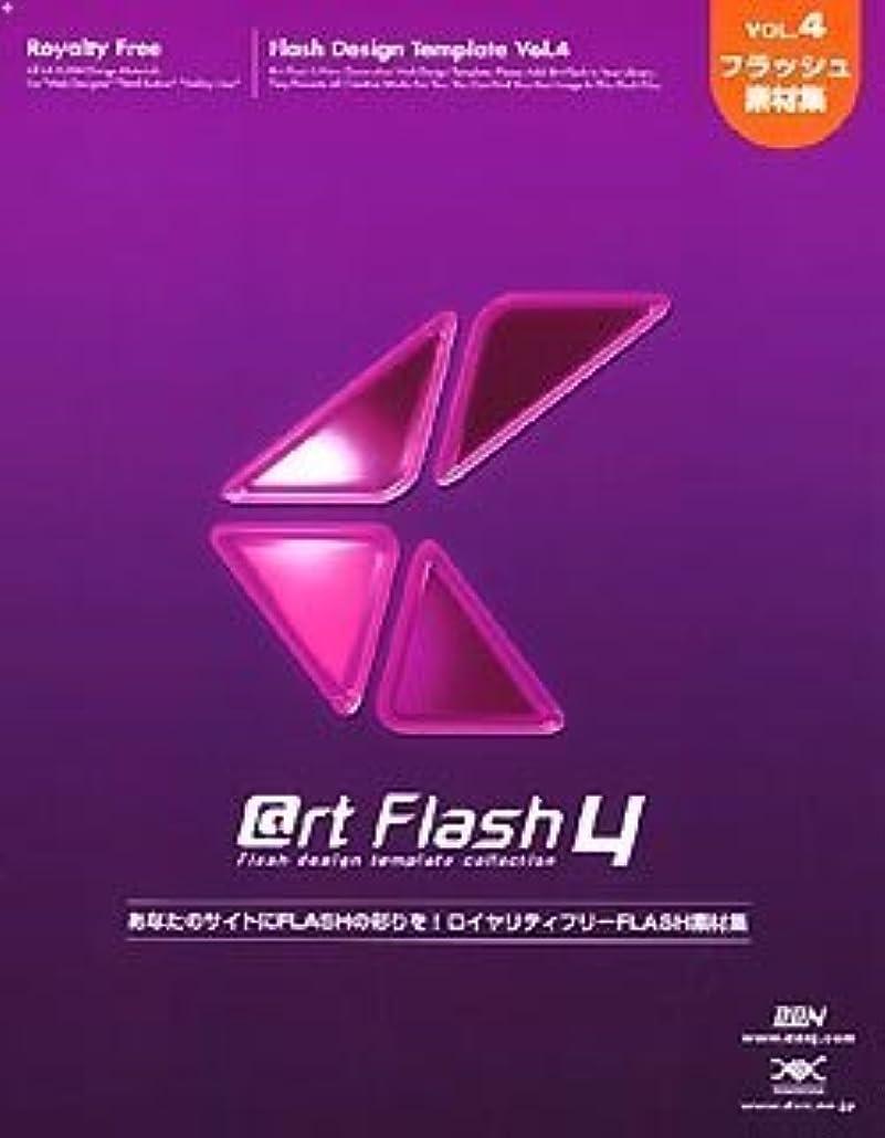 と闘う溶接重要な@rt Flash 4 リニューアル版