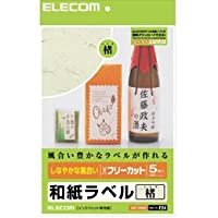 【まとめ 4セット】 エレコム フリーラベル EDT-FWA1