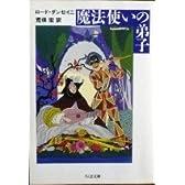 魔法使いの弟子 (ちくま文庫)
