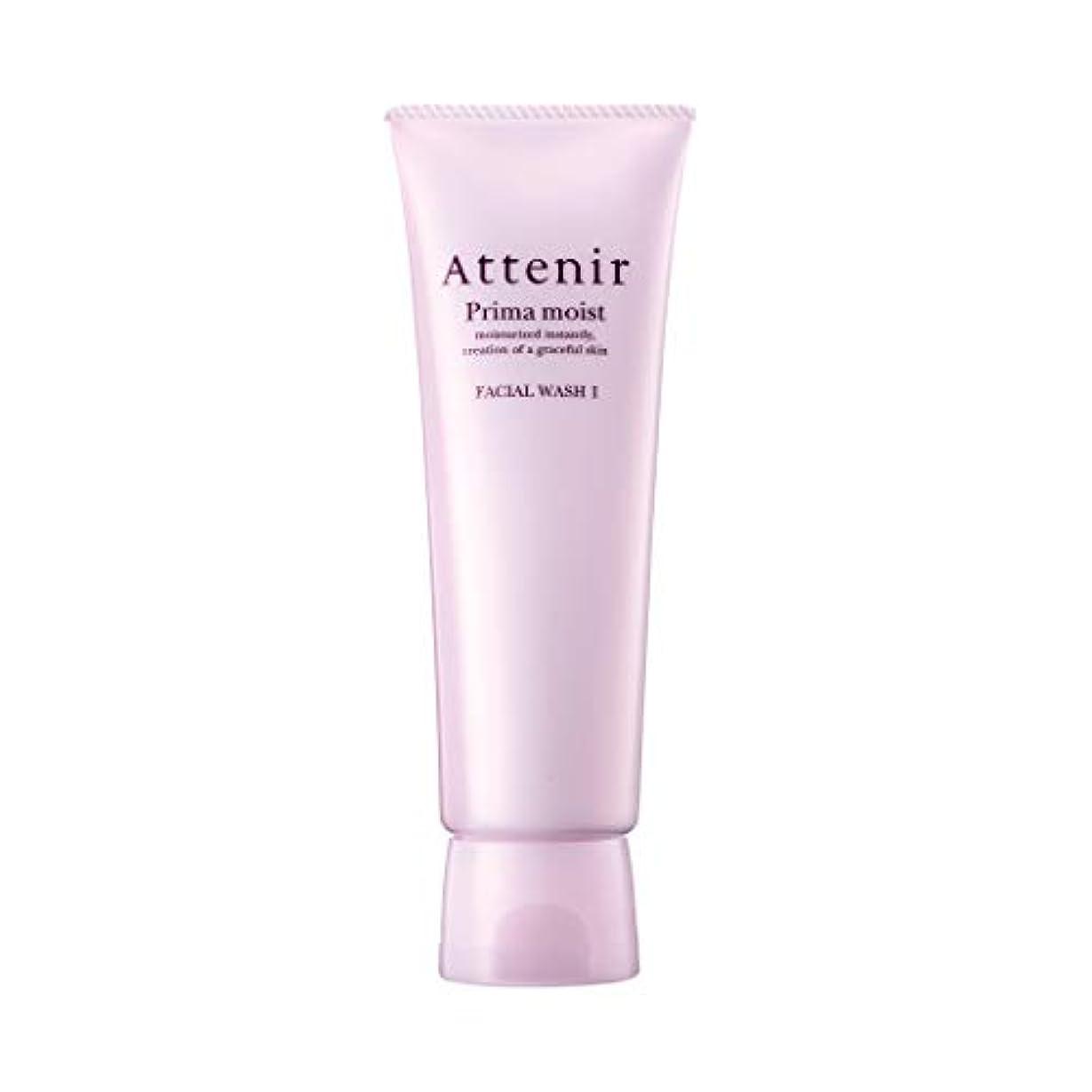 一貫した注入れんがアテニア プリマモイスト フェイシャルウォッシュⅠ 洗顔料 アロマ さっぱりタイプ 120g 洗顔フォーム