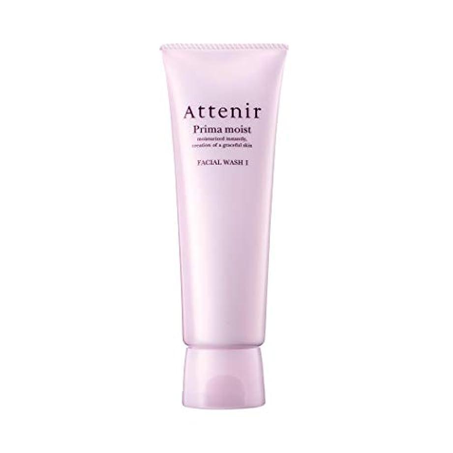 累計ブランドテントアテニア プリマモイスト フェイシャルウォッシュⅠ 洗顔料 アロマ さっぱりタイプ 120g 洗顔フォーム