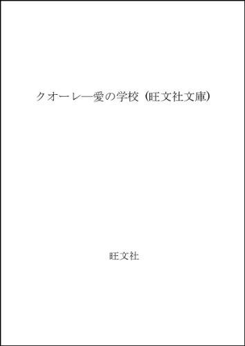 クオーレ―愛の学校 (旺文社文庫)