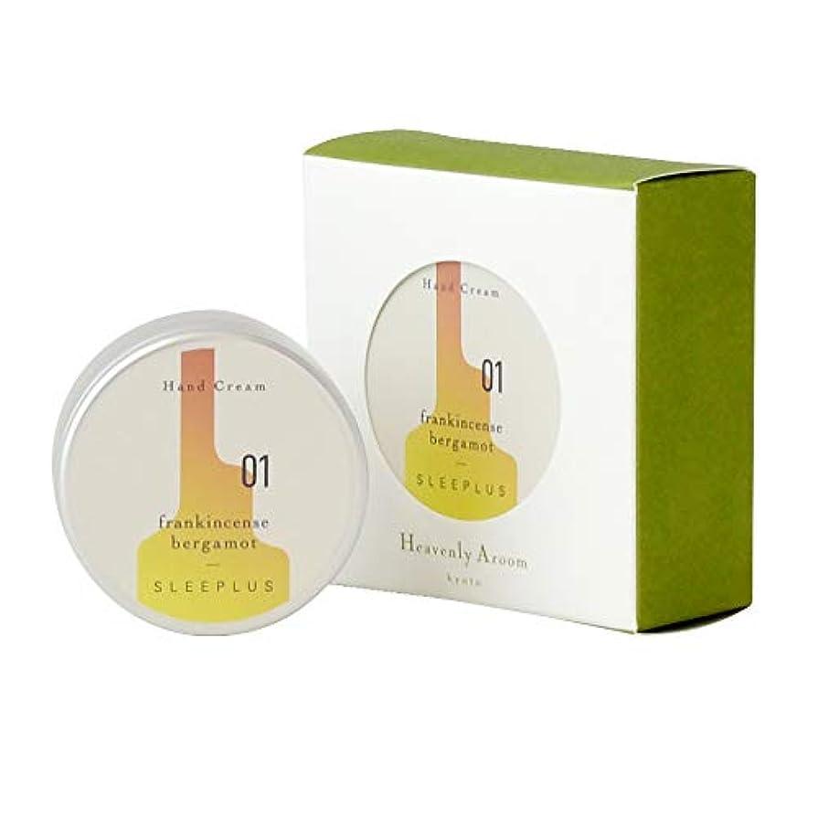 優雅な方法論誰もHeavenly Aroom ハンドクリーム SLEEPLUS 01 フランキンセンスベルガモット 30g