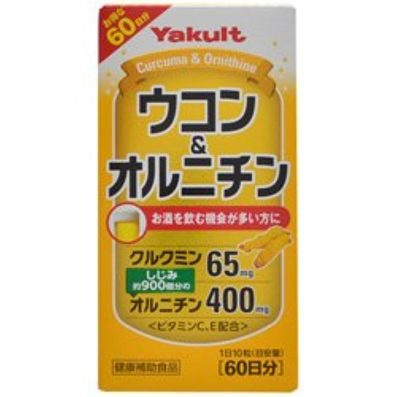甘味補助モードリン【ヤクルトヘルスフーズ】ウコン&オルニチン 600粒 ×5個セット