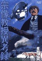 宗像教授異考録 第8集 (ビッグコミックススペシャル)の詳細を見る