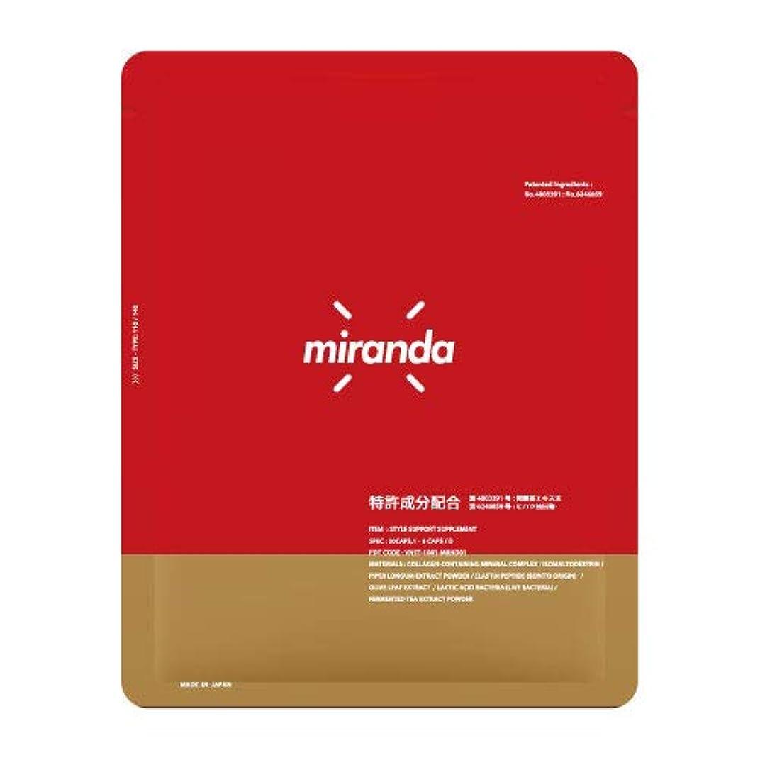 百年はしご応援するミランダ スタイルサポートサプリメントダイエット