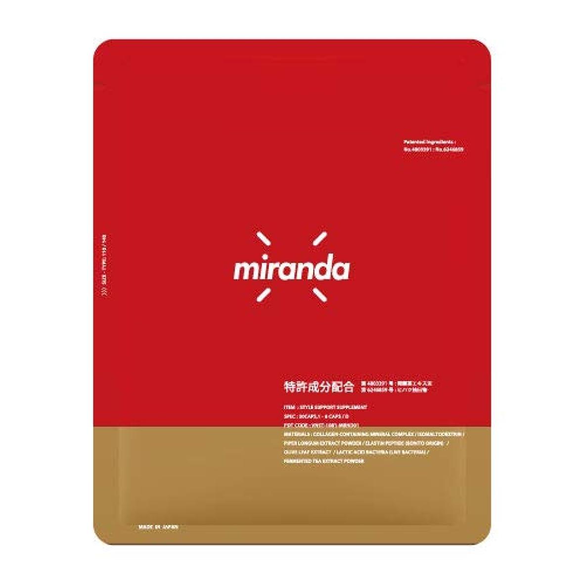 こだわりレジ慢性的ミランダ スタイルサポートサプリメントダイエット