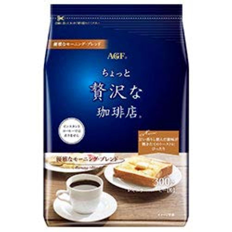 AGF ちょっと贅沢な珈琲店 レギュラー?コーヒー 優雅なモーニング?ブレンド 300g袋×12袋入