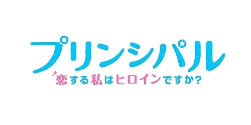 映画「プリンシパル~恋する私はヒロインですか?~」(豪華版)...