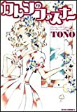 カレンのファスナー / TONO のシリーズ情報を見る