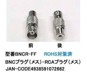 カモン BNC(メス)→RCA(メス)変換アダプタ【BNCR-FF】