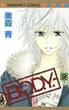 B.O.D.Y 9 (マーガレットコミックス)