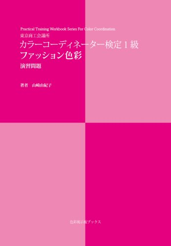 カラーコーディネーター検定1級 ファッション色彩 演習問題