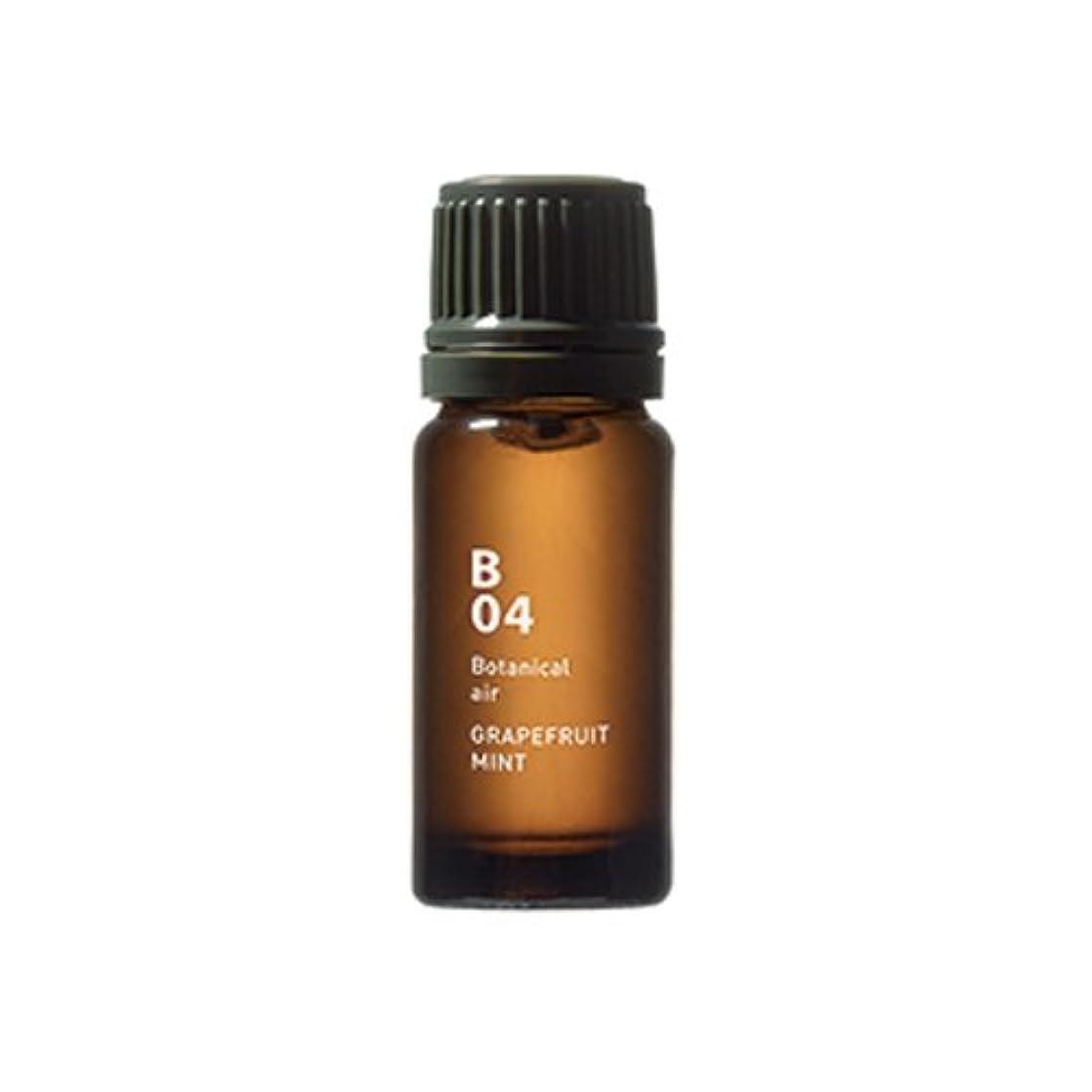 以前は化学薬品受け入れるB04 グレープフルーツミント Botanical air(ボタニカルエアー) 10ml