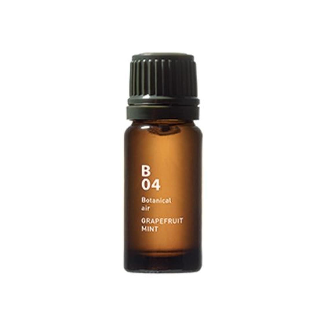 満足反発するインシデントB04 グレープフルーツミント Botanical air(ボタニカルエアー) 10ml
