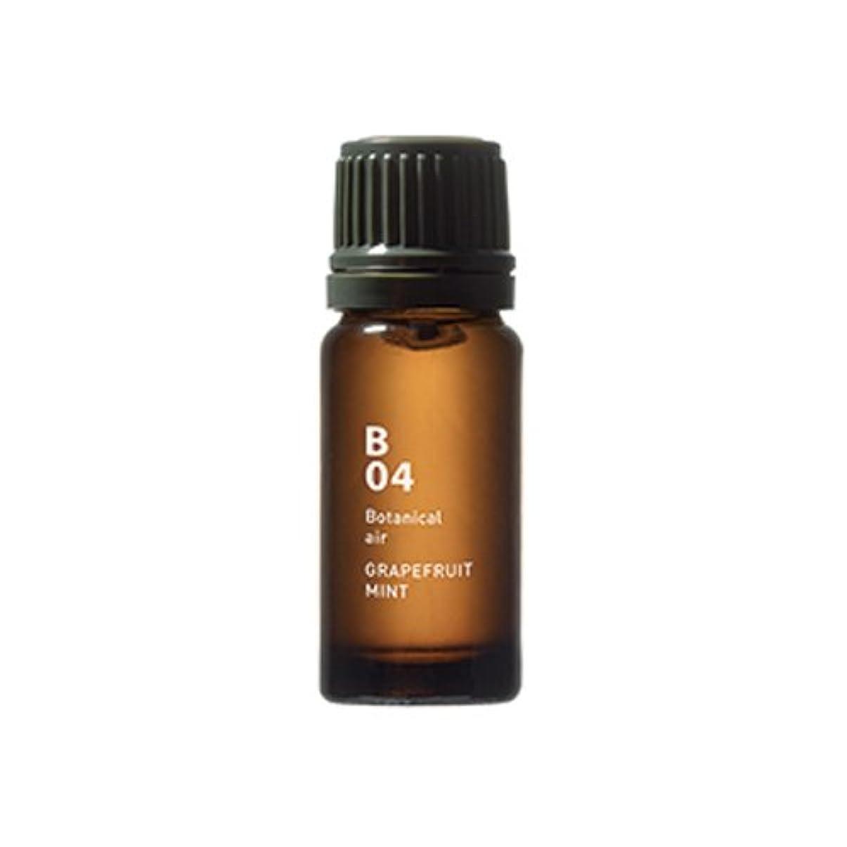 綺麗なタイプライターバナナB04 グレープフルーツミント Botanical air(ボタニカルエアー) 10ml