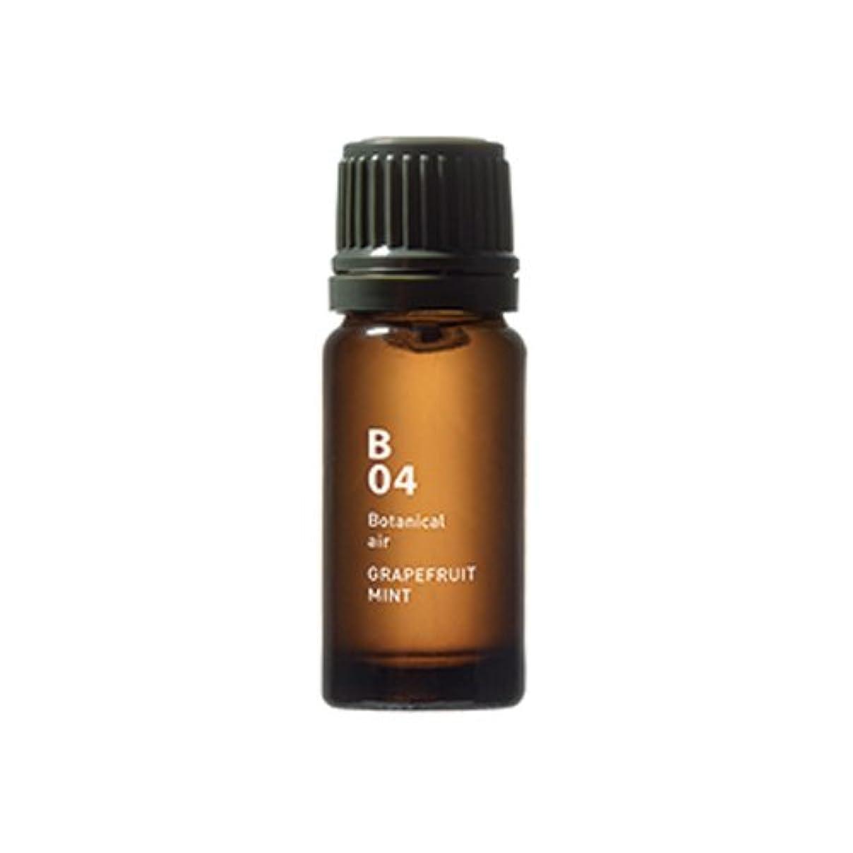 過半数影響予防接種するB04 グレープフルーツミント Botanical air(ボタニカルエアー) 10ml