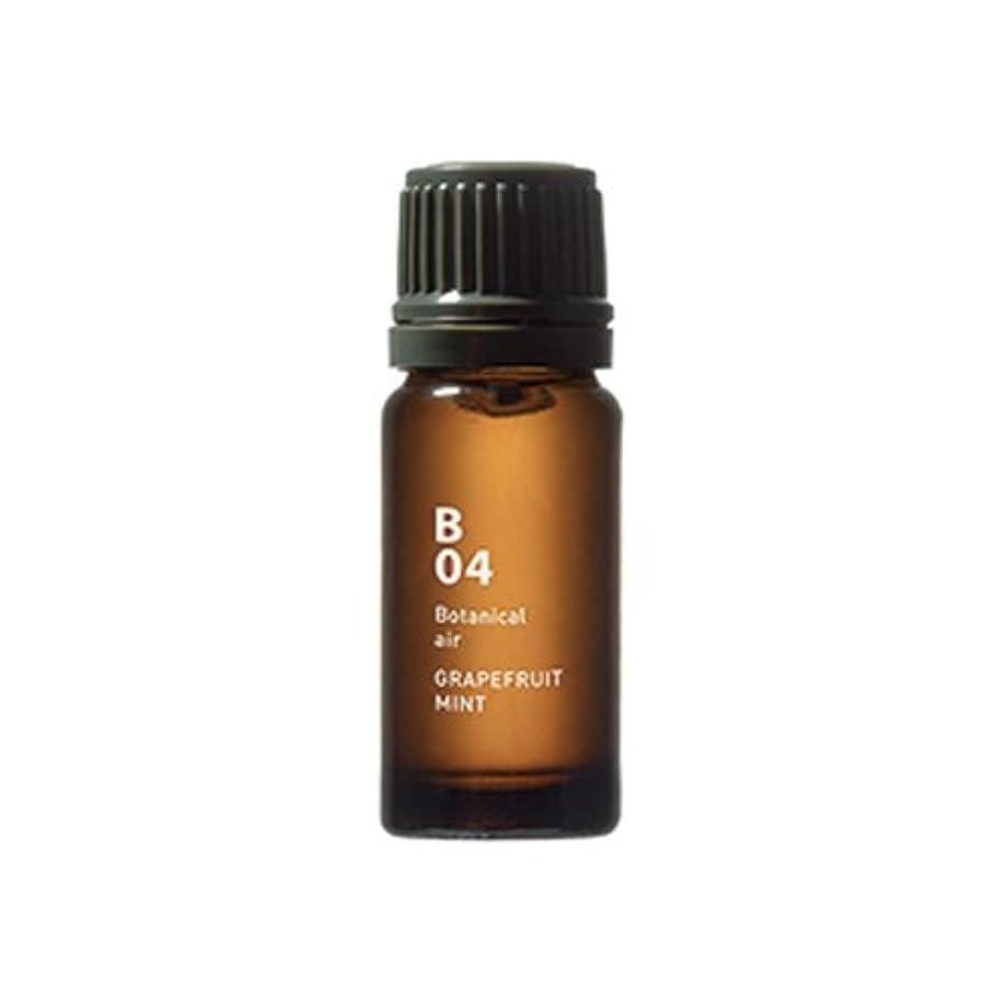 偉業敵対的重要なB04 グレープフルーツミント Botanical air(ボタニカルエアー) 10ml