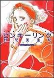 ピンキーリング ジュエリー・コネクション1 (白泉社文庫)