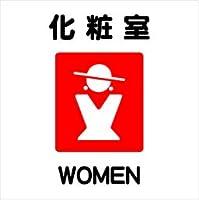1枚から販売_化粧室_女性用_9cm×9cm_トイレ・化粧室用ステッカー・ラベル・シール