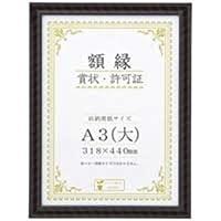 生活日用品 (業務用2セット) 金ラック-R A3大 箱入J335C3400 10枚 【×2セット】
