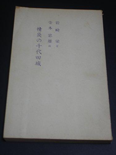 情炎の千代田城〈〔第2〕〉女甲賀流の巻 (1956年)