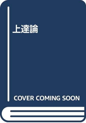 [画像:上達論(仮)]