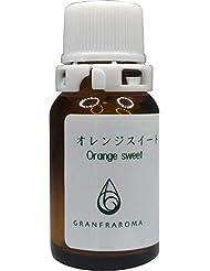 (グランフラローマ)GRANFRAROMA 精油 オレンジスイート 圧搾法 エッセンシャルオイル 10ml