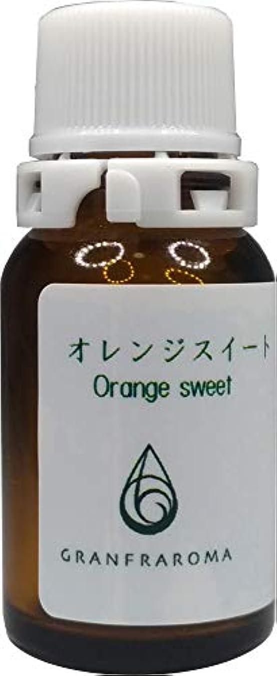 固執幹検出可能(グランフラローマ)GRANFRAROMA 精油 オレンジスイート 圧搾法 エッセンシャルオイル 10ml