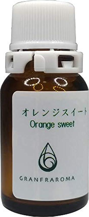 退化する投資する契約した(グランフラローマ)GRANFRAROMA 精油 オレンジスイート 圧搾法 エッセンシャルオイル 10ml