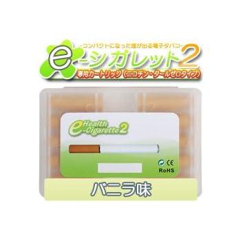 電子タバコカートリッジ【バニラ味】イーシガレット1・2用