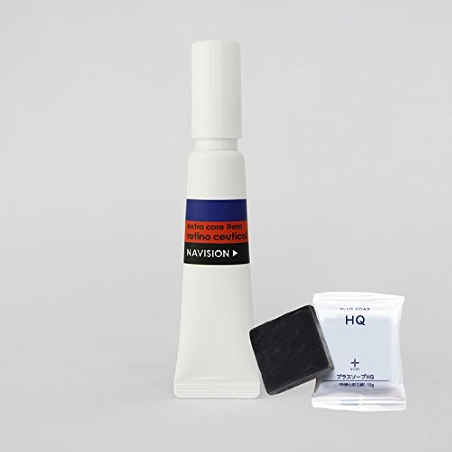シャツネックレット親指ナビジョン NAVISION レチノシューティカル 15g (医薬部外品) + プラスキレイ プラスソープHQミニ
